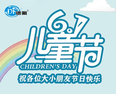 六一儿童节|管他多少岁,给自己留点童心!