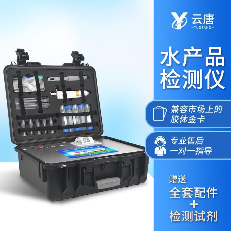 氯霉素检测仪@云唐【氯霉素检测仪专业生产】