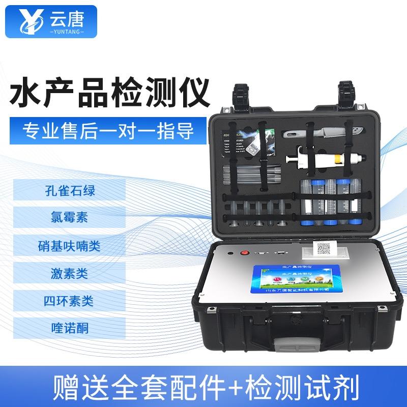 水产品快速检测系统#云唐科器#水产品快检系统
