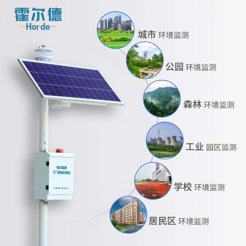 空气环境质量自动监测站
