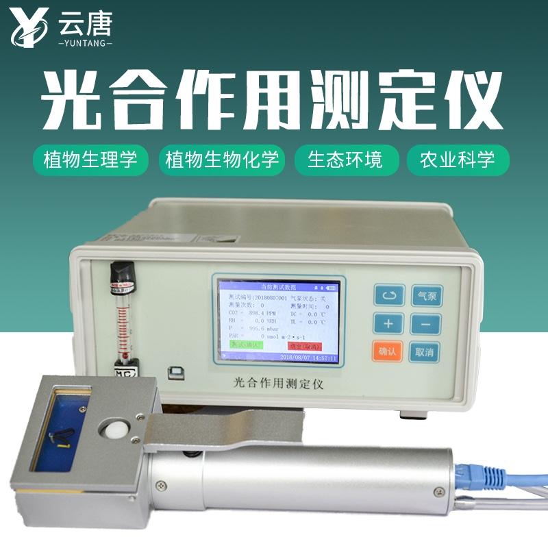 关于光合作用土壤呼吸综合测定系统的详细介绍