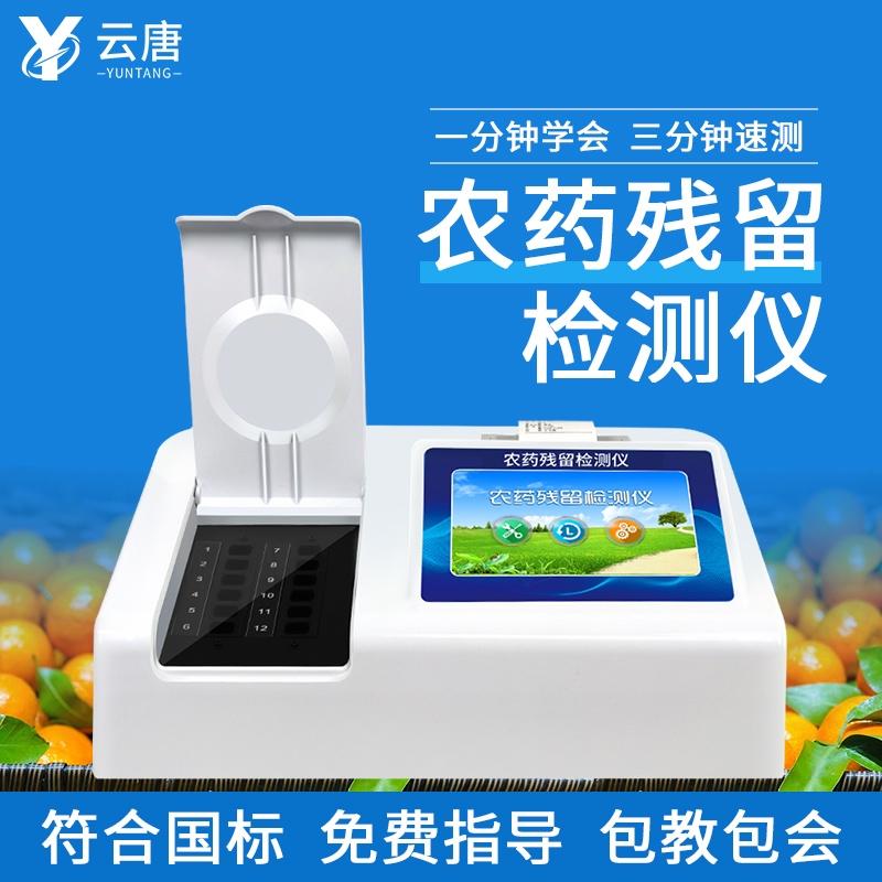 #安卓农药残留检测仪#2021云唐检测新技术