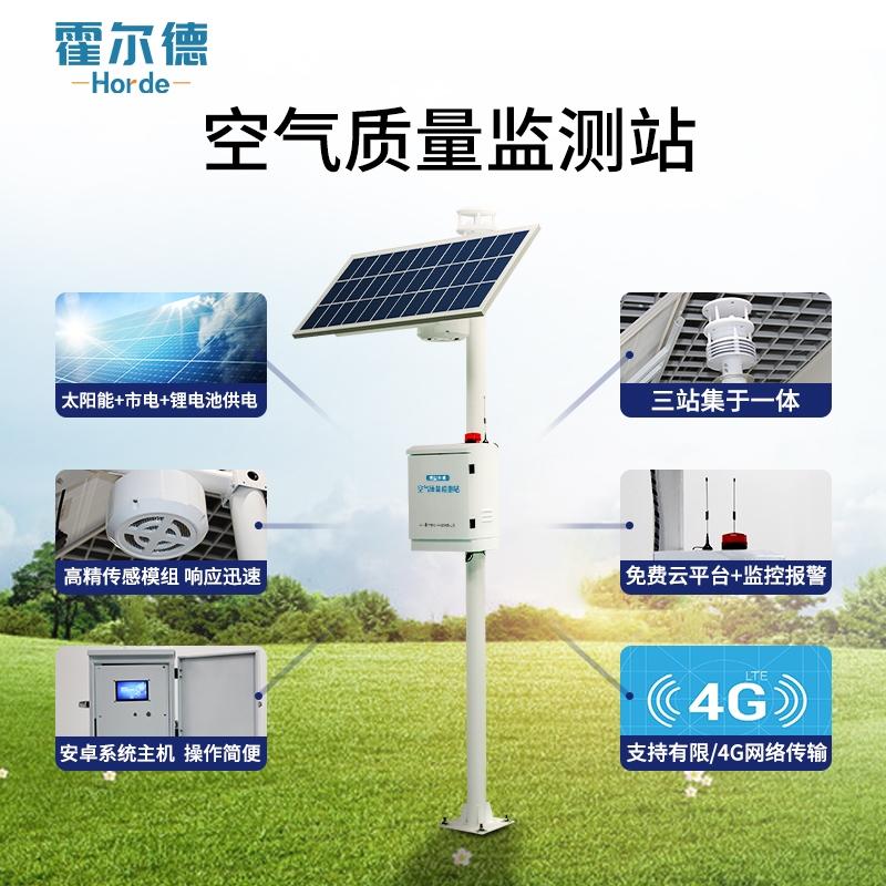 环境空气监测站