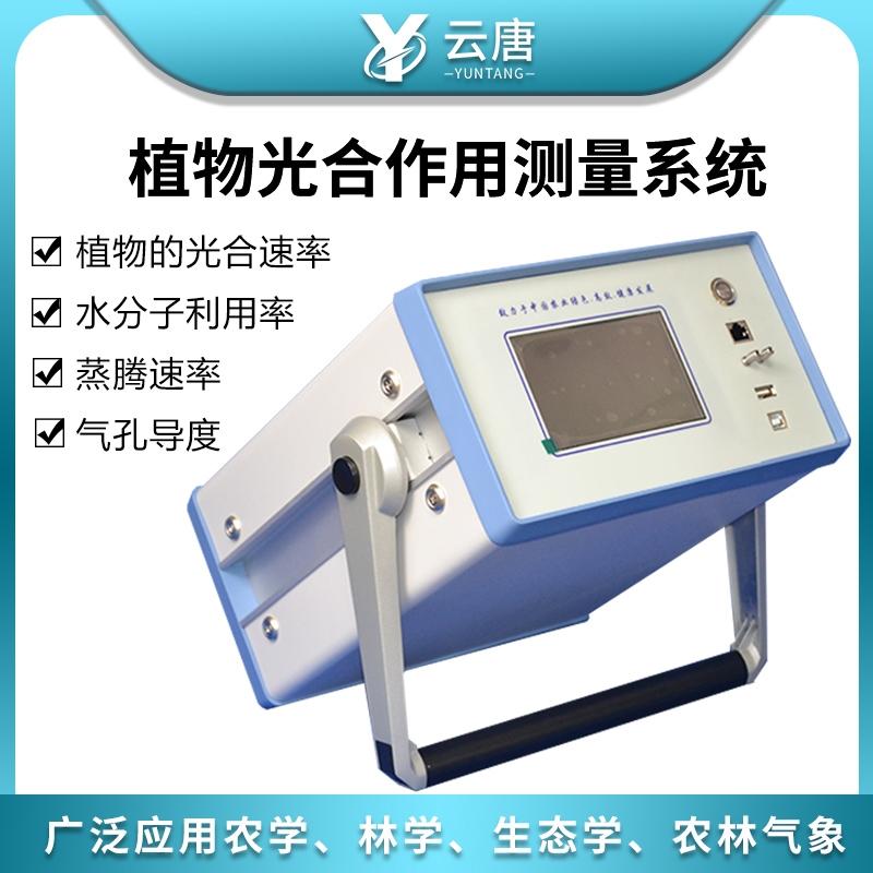 光作用测定仪价格是多少,多少钱?