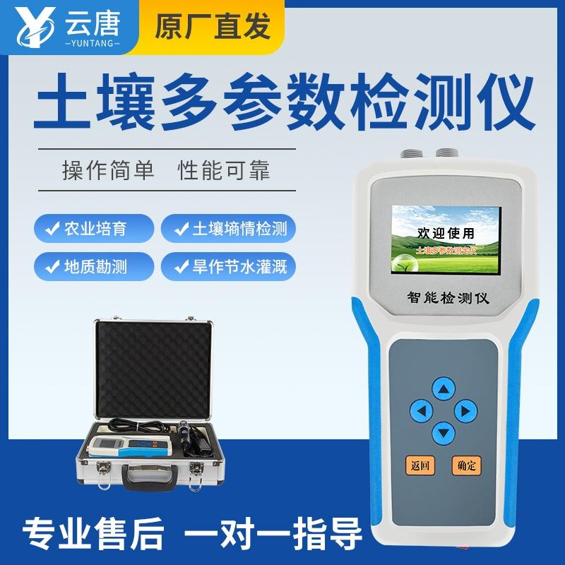 高精度四合一土壤检测仪