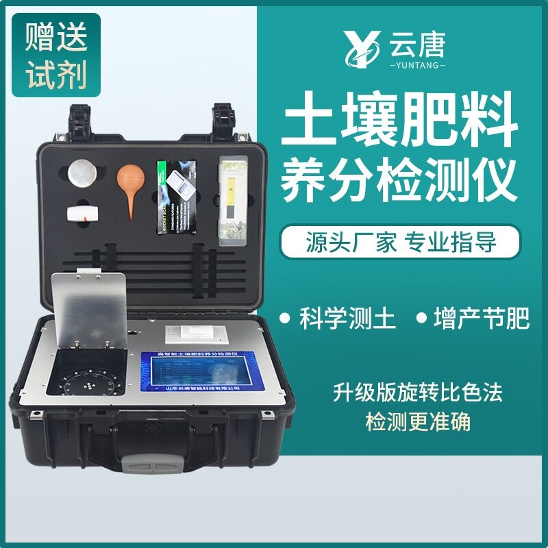 2021:土壤检测实验室仪器设备配置方案【完整版】