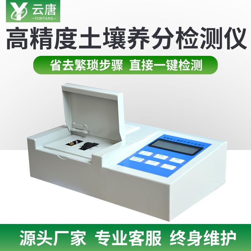 科研级高智能土壤综合检测仪器@2021【科研级高智能土壤综合检测】