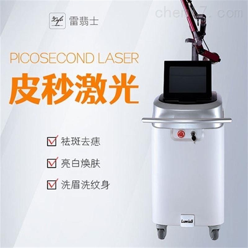 皮秒激光仪器