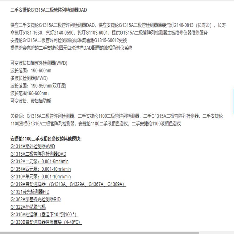 二极管检测器简介.png