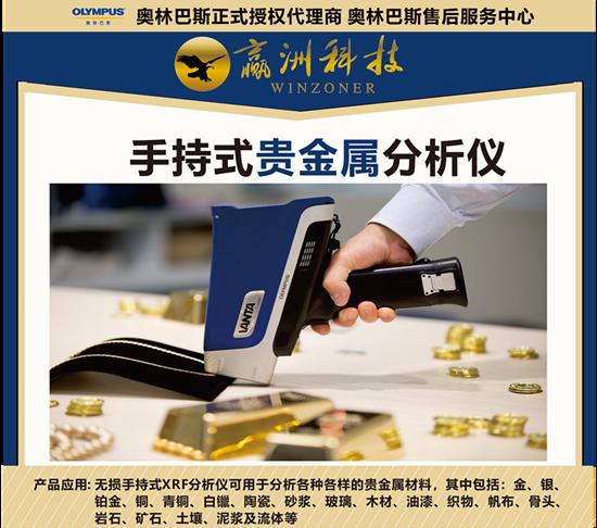 手持式贵金属分析仪3.png
