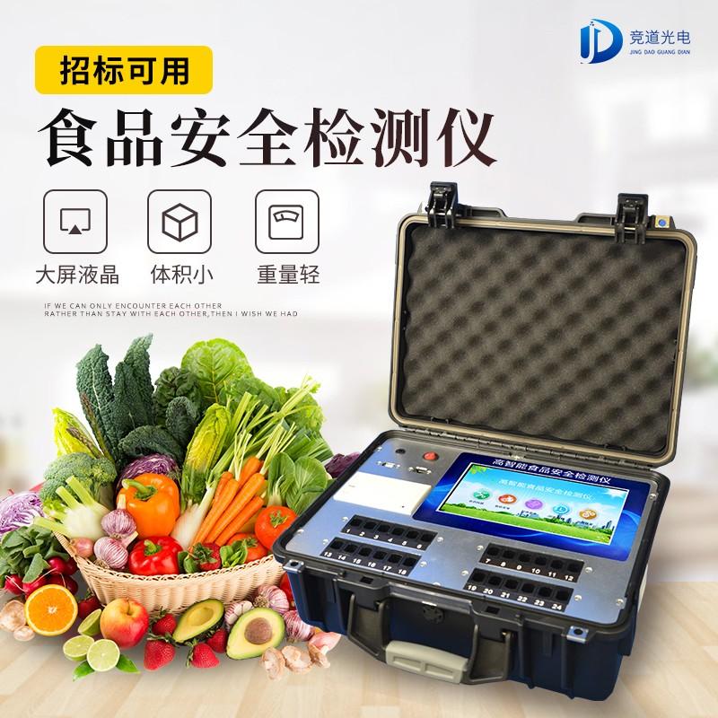 G2400食品安全检测仪.jpg