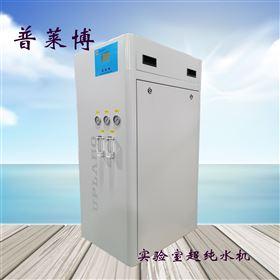 实验室超纯水机纯水器滤水机UPL基础型