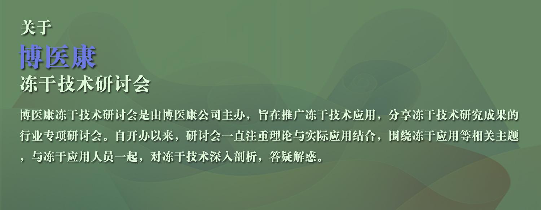 关于博医康研讨会.jpg