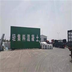 A型、B型、LC5.0/LC7.5国标轻集料混凝土