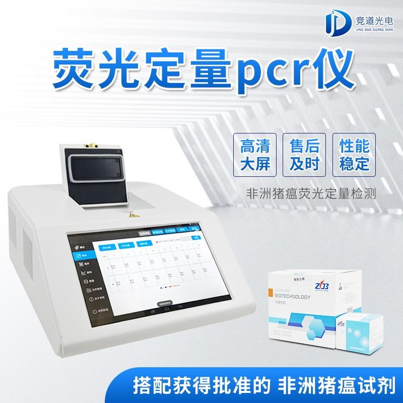 FT-PCR-5-JD_看图王.jpg