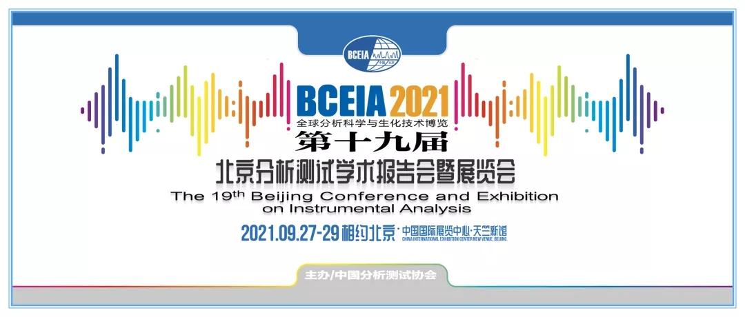 明尼克邀请您参加BCEIA 2021!