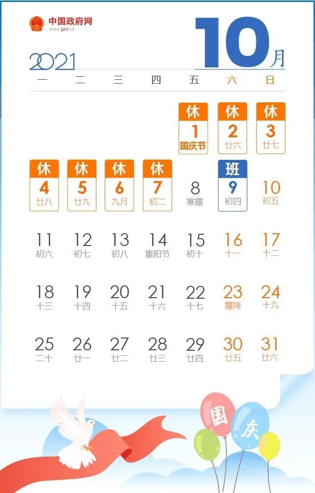 上海晟皋電氣關于2021年國慶放假安排的通知