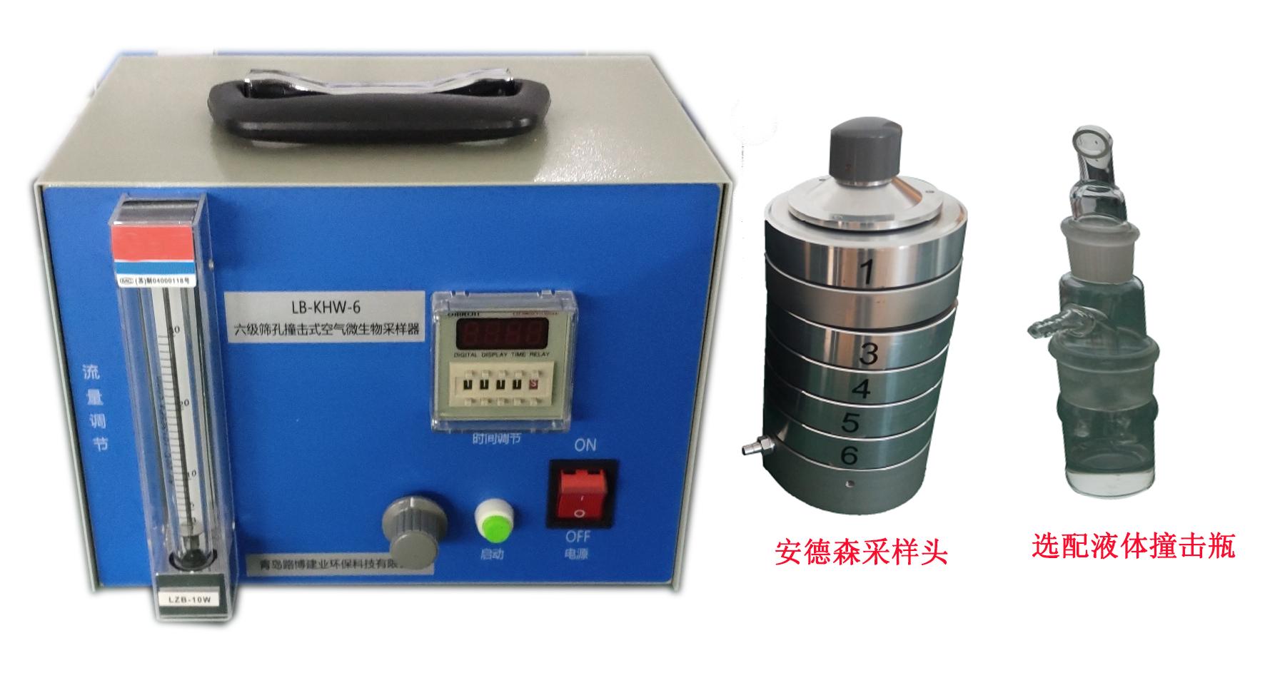 空气微生物采样器.png