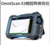 超声波X3奥林巴斯超声波相控阵探伤仪 X3-原装现货