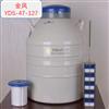 国产金凤YDS-47-127液氮罐