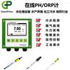 在线水质PH/ORP检测仪PM8202P