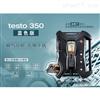德国德图Testo350蓝色版烟气分析仪