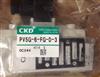 PV5G-6-FG-D-3日本CKD喜开理电磁阀
