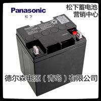 松下蓄電池LC-P067R2風力發電設備