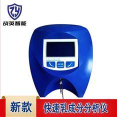 快速乳成份分析检测仪